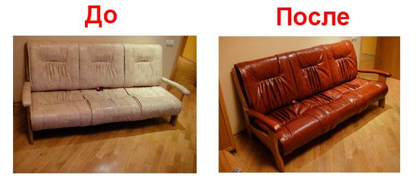 До обивки и после перетяжки мебели кожей.