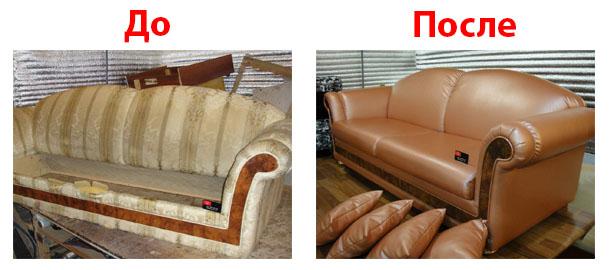 До обтяжки и после обтяжки мебели Компанией Ясная Поляна