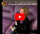 Отзыв Ларисы Викторовны по обивке мягкой мебели