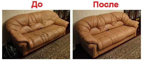 Фото до и после обивка дивана